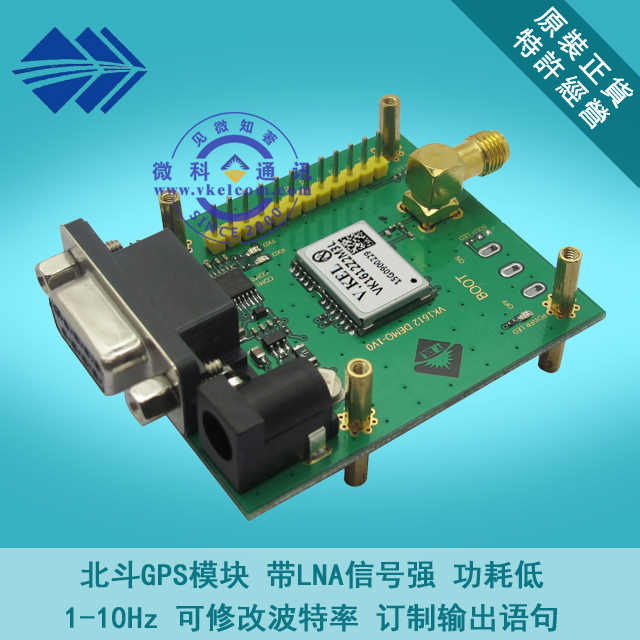 VK1612Z2M3L GPS test board with low power consumption of Beidou LNA navigation service module development board sim868 development board module gsm gprs bluetooth gps beidou location 51 stm32 program