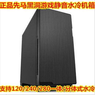Black hole desktop computer silent chassis dustproof minimalist game chassis support back line found the chassis computer desktop chassis game chassis water cooling large tower chassis