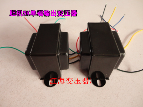 5 K 5 W Single-ended 6P1 6P14 6p6 tube amp sortie audio transformateurs d'importation Z11 sortie 0-4-8 Ohm 1 PCS DIY vide tube amplificateur