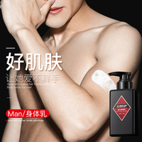 Male Person Body Lotion Oil Control Moisture Moisten The Skin Liquid Stockings Shea Butter
