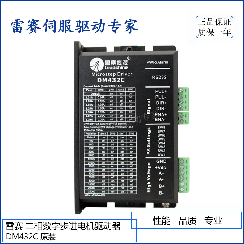 Leisai drive genuine two-phase digital stepper motor driver DM432C original authentic special 5786 stepper motor drive stepper drives b804 series of original