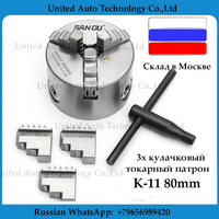 3 inch 3 Jaw LATHE Chuck Self Centering K11 80 80mm chuck with Wrench and Screws Hardened