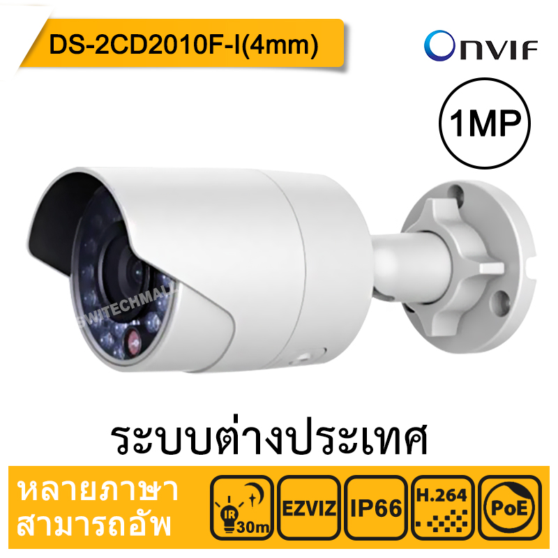 HIK  DS-2CD2010F-I(4mm) Orignal English Version IP camera 2MP Security Camera POE Onvif Network camera P2P IP67    HIK hikvision ds 2de7230iw ae english version 2mp 1080p ip camera ptz camera 4 3mm 129mm 30x zoom support ezviz ip66 outdoor poe
