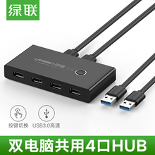 Green 4 ports usb3.0 Switcher for computer mouse keyboard printer sharing device with automatic switch