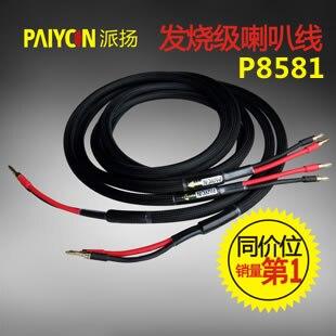 Paiyon P8581 Колонки кабель HIFI Exquis Banana Plug 2.5 метра