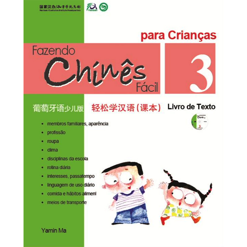 все цены на Chinese Made Easy for Kids Textbook 3 Portuguese Simplified Chinese Version By Yamin Ma Chinese Study Books for Children онлайн