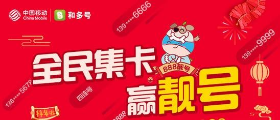 #中国移动#和多号全民集卡赢靓号!