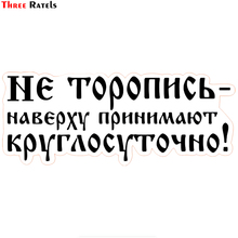 Three Ratels TZ-1481 9.7*24cm 1-5 pieces colorful car sticker do not rush the top accepts people all day long funny car stickers недорого