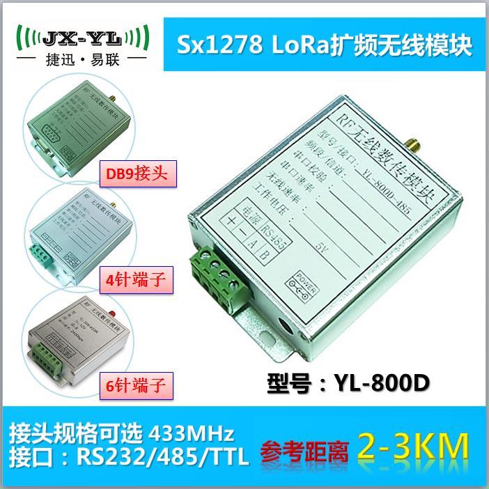Industrial grade LoRa wireless transmission module spread spectrum transceiver Sx1278 serial transceiver YL-800D industrial grade lora wireless transmission module spread spectrum transceiver sx1278 serial transceiver yl 800d
