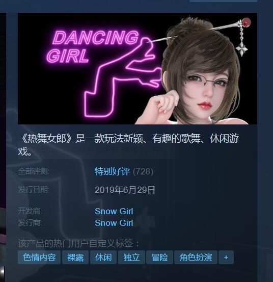 【3D/互动】《热舞女郎 Dancing Girl》STEAM破·解版【新作】【800M】