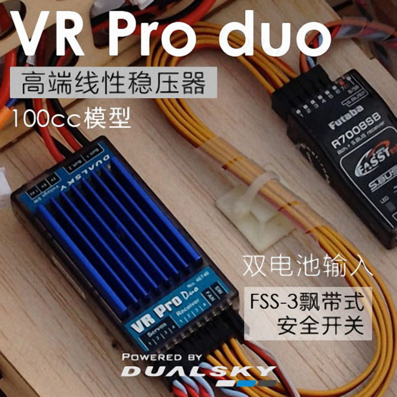DUALSKY VR Pro High current linear regulators For 100CC RC Airplane Model(China)