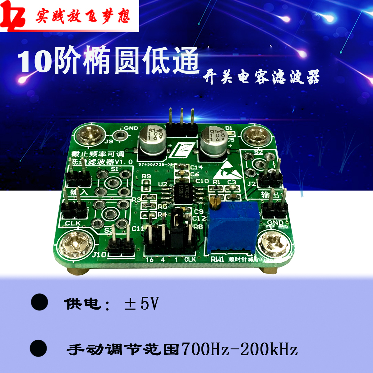 10th Order Elliptical Low Pass Filter Switched Capacitor Filter Cutoff Frequency Single Resistance Adjustable10th Order Elliptical Low Pass Filter Switched Capacitor Filter Cutoff Frequency Single Resistance Adjustable
