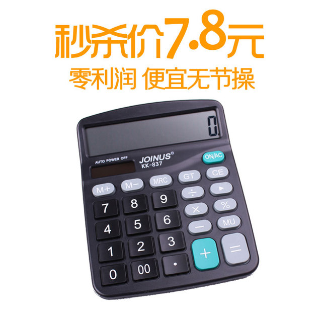 837 office calculator computer