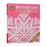 2017 New Arrivel Luxury Lace Crochet Knitting Patterns Book For Tablecloth And Lace Cushion Golden Lace