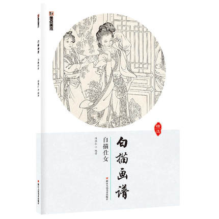 Traditional Chinese Painting Skills And Technology Textbook/ Chinese Line Drawing Ladies Ancient Figures Characters Book