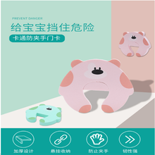 Baby Animal Cartoon Door Stopper Child Safety Door Card Holder Lock Security Corner Guard Finger Protect Products care