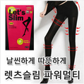 Womens Let's Slim 200M Power Hip-up Tights Pushup Slimming Leg Stockings Black Waist Pantyhose Compression Bodybuilding