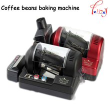 300g 3D hot air coffee roasting machine Full Automatic coffee roaster Roasted coffee beans coffee beans