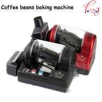 Tostadora de Café de aire caliente 3D tostadora de Café automático/granos de café tostados/máquina para hornear granos de café 300g