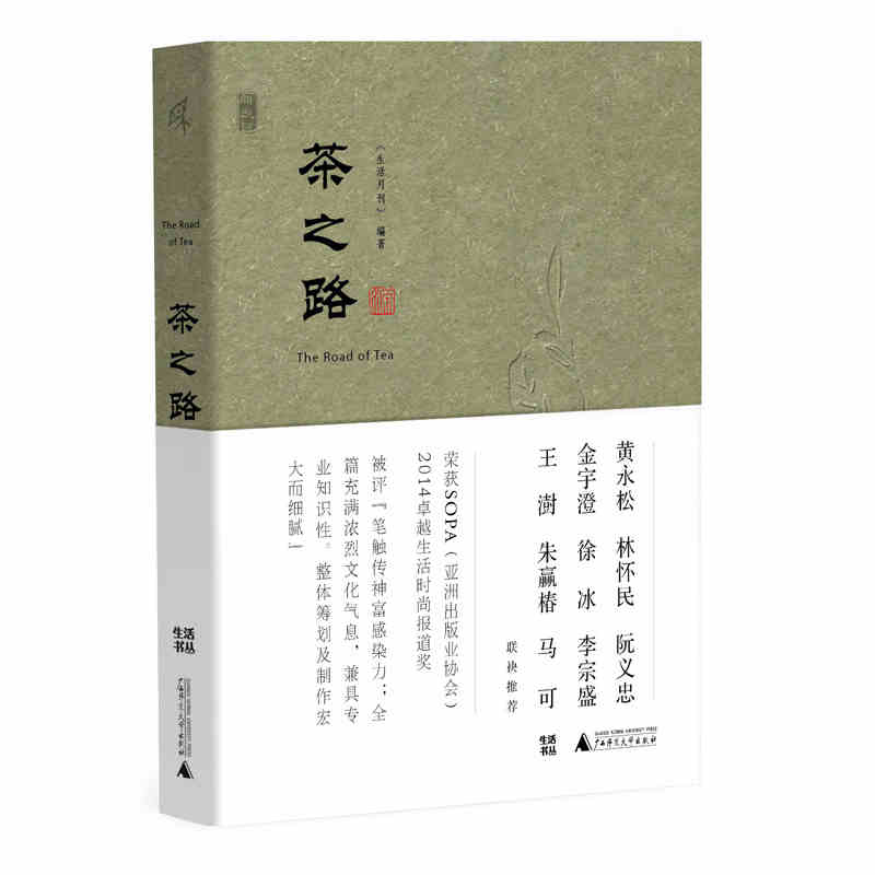 2017 best seller book in China :The Road of Tea ,learn Chinese tea culture deeply zhou yi the book of change the chinese culture book in chinese edition