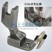 Промышленная швейная машина, прижимная лапка, проводящая лента, эластичная Лапка, лапка S10A, многослойная Лапка