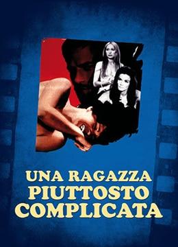 《一个复杂的女孩》1969年意大利惊悚电影在线观看
