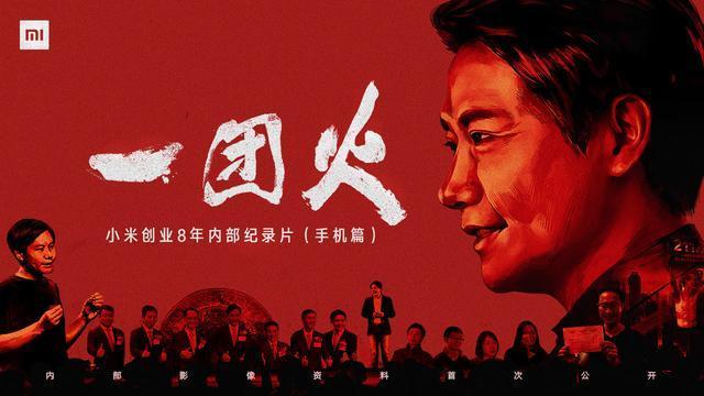 小米创业纪录片 《一团火》 值得一看