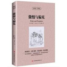 Il famoso bilingue Cinese e Inglese versione Famoso romanzo Orgoglio e pregiudizio