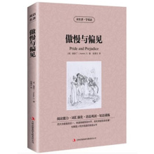 The world famous bilingual Chinese and English version Famous novel Pride and prejudice