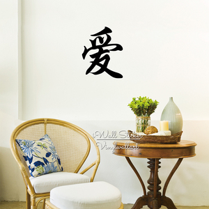 Традиционная китайская любовь Цитата Наклейка на стену китайский символ любовь Цитата Наклейка на стену домашний декор на стену легкое нас...