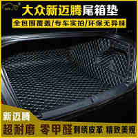 Free Shipping Pu Leather Car Trunk Mat Cargo Mat For Volkswagen Passat B8 2015 2016 Passat