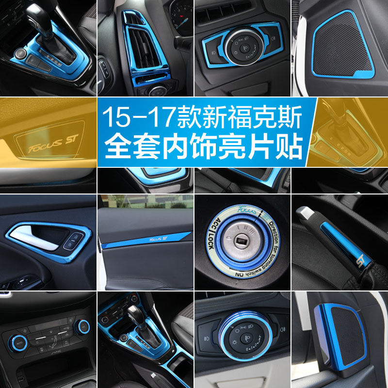 High quality stainless steel font b interior b font trim sequins dashboard trim For Ford Focus