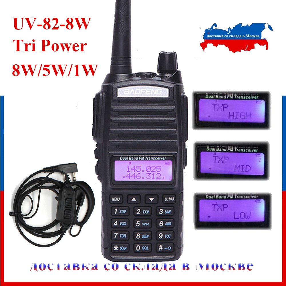 BaoFeng UV-82 8W Two Way Radio Ham Radio UV-82HP Walkie Talkie Tri-Power Dual Band 136-174MHz 400-520MHz Handheld FM Transceiver