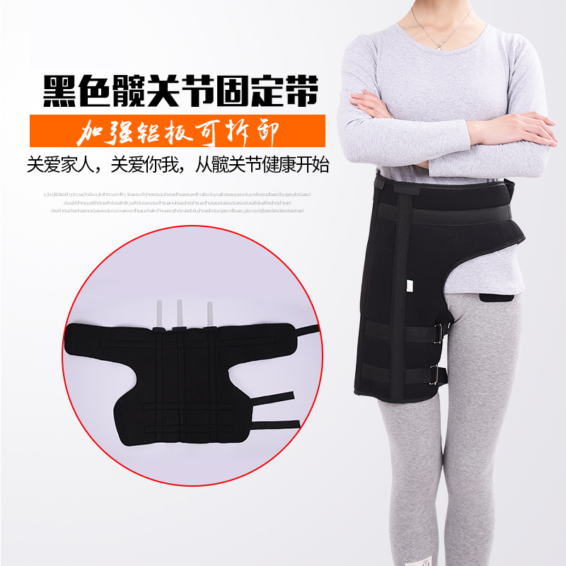 Orthopaedic hip fixed set of hipbone hip gear leg femur fractures with a fixed orthopaedic rehabilitation