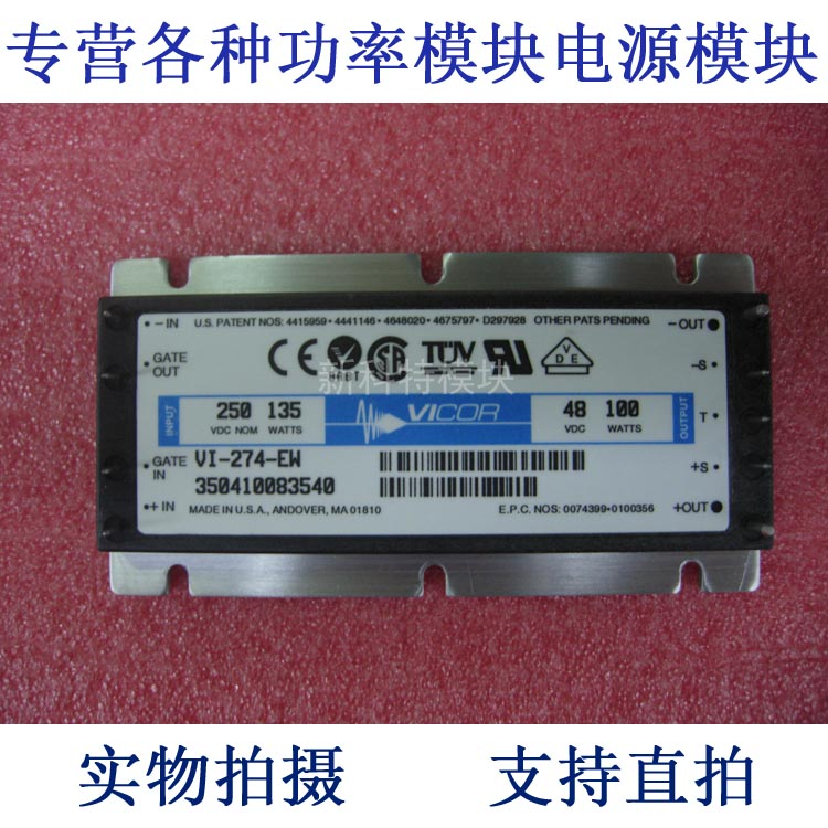 VI-274-EW 250V-48V-100W DC / DC power supply module vi 260 ew