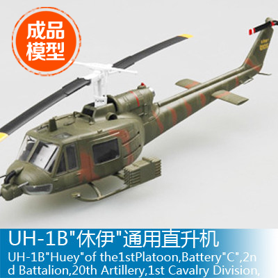 Diecasts & Toy Vehicles Trumpeter 1/72 Finished Scale Model Helicopter 36906 Uh-1b Huey