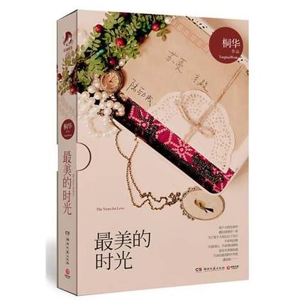 The Years for Love (Chinese Edition) written by tong hua for adults Detective love fiction book chinese hsk standard course 5 b textbook with cd chinese edition written by liu chang lu jiang