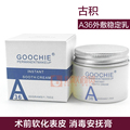 GOOCHIE A36 Instantânea Acalmar Antes de Maquiagem Permanente, suavizar a pele antes de as tatuagens, desinfecção, acalmar Creme