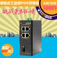 guide rail type industrial grade full Gigabit 1 optical 4 electric Ethernet switches minus 3 thousand degrees 40 Volts