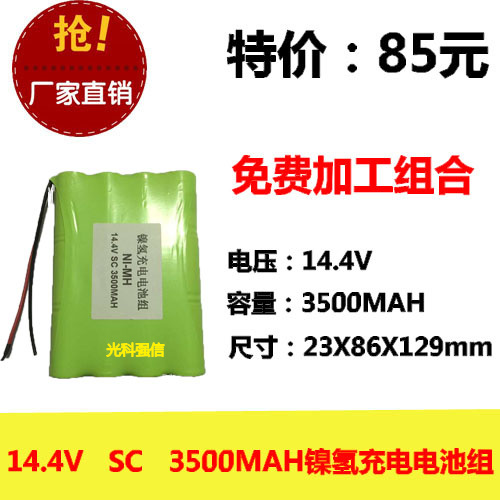 New genuine 14.4V SC 3500MAh Ni MH battery NI-MH sweeping robot medical equipment Rechargeable Li-ion Cell new 8pcs 1 5v aa lithium polymer rechargeable battery 3000mwh 4 slots usb charger 2a li ion cell replace ni mh type battery