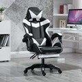 WCG игровой стул эргономичное компьютерное кресло якорь домашнее кафе игра конкурентные сиденья Бесплатная доставка