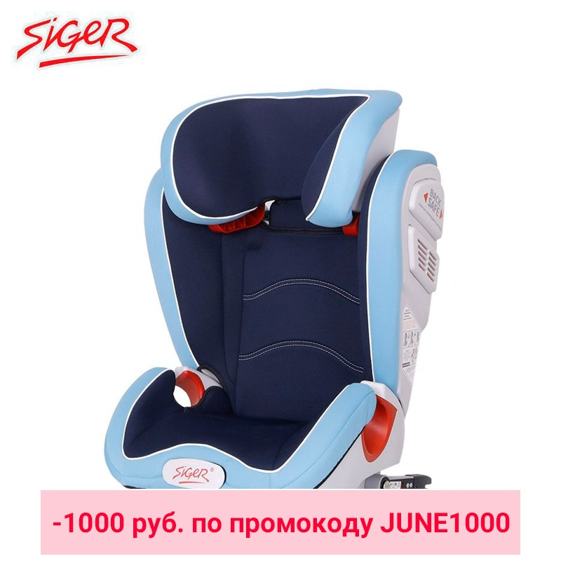 Child Car Safety Seats SIGER  Olimp FIX, 3-12 years, 15-36 kg, group 2/3 Kidstravel child car safety seats protective cover for the seat back siger safe 1 with pockets kidstravel
