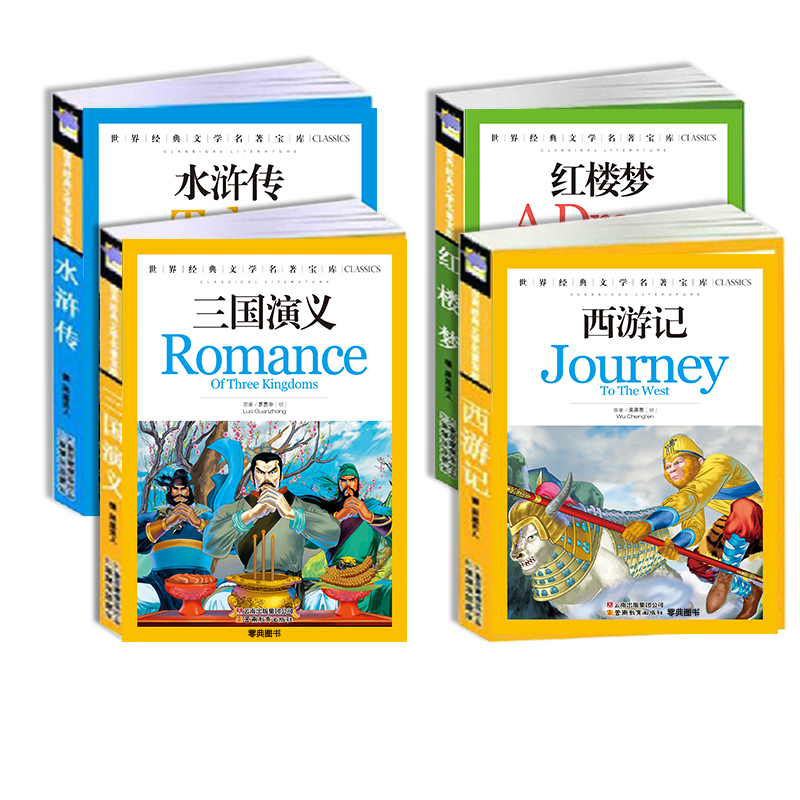 China's Four Classic Famous Journey To The West Three Kingdoms Chinese Pin Yin PinYin Mandarin Story Book Kids Favorite -4 Books journey to the west teens version for children kids learn chinese educational book with pin yin chinese edition