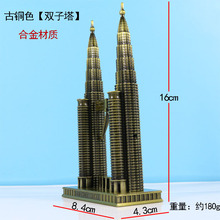 The world famous landmark Petronas Twin Towers metal decoration model retro birthday gift