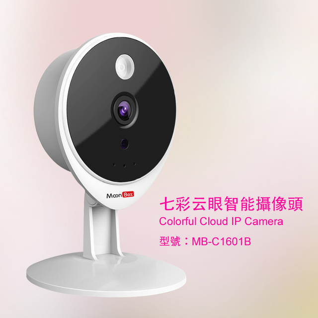 MoonBox Colorful Cloud HD 720P Smart Webcam IP camera wifi wireless, Two-way Audio,P2P cloud phone view ,Night Vision Edition