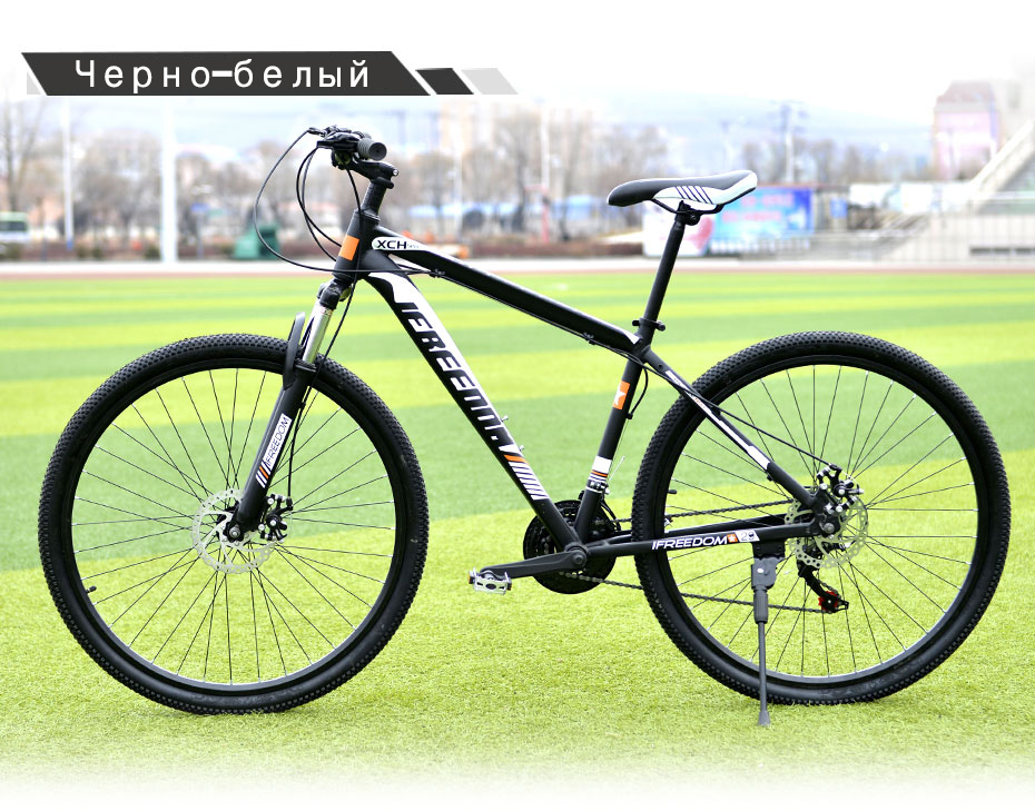 HTB1qLiBtf5TBuNjSspcq6znGFXaS Love Freedom 21/24 Speed Aluminum Alloy Bicycle  29 Inch Mountain Bike Variable Speed Dual Disc Brakes Bike Free Deliver