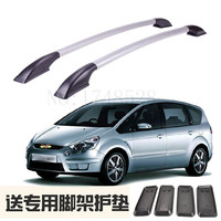 Accessories Refitting the roof rack of aluminum alloy luggage rack for Ford S MAX Auto parts 1.7M