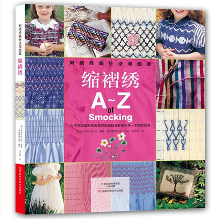 A-Z of Smocking: A complete manual for the beginner through to the advanced smocker Book the complete bike owners manual