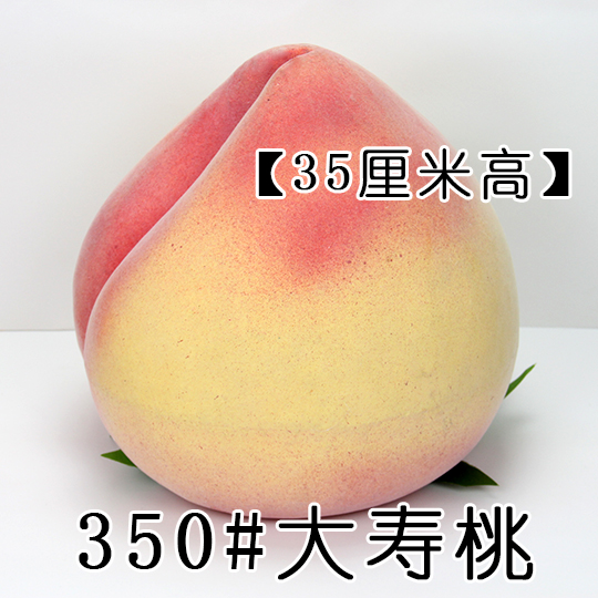Large Size Promotional Gifts Home Photography  Simulation Foam Peach Fake Fruits Kids Toys Early Education Kitchen new arrival without original box house kitchen cart barbecue kitchen cart simulation role playing best early education toys