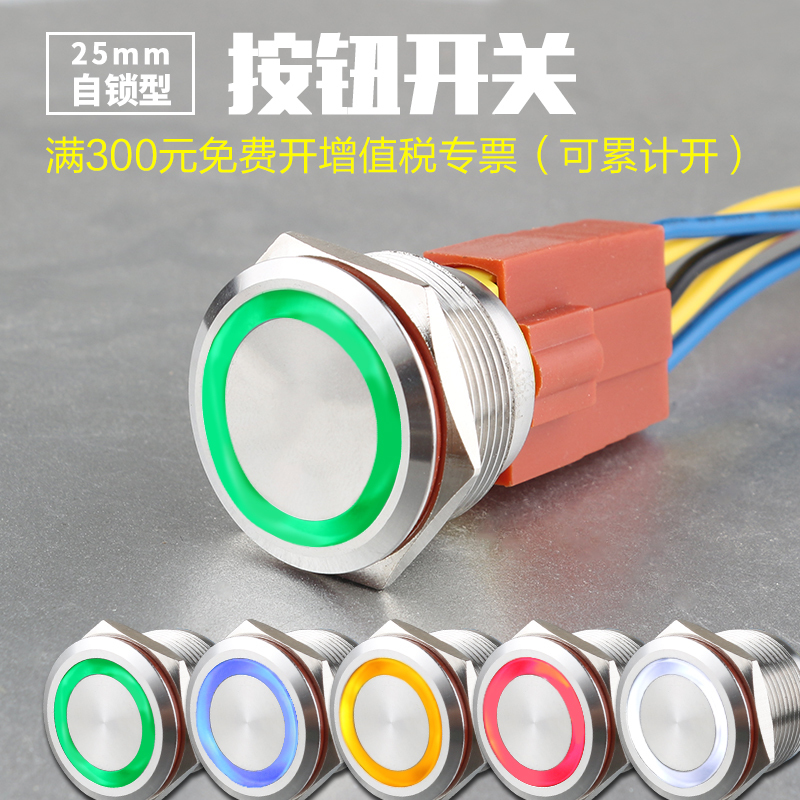цена на 25mm Metal Button Switch Since Lock Annular LED Lamp Flat Button Switch 220V Switch Button Single